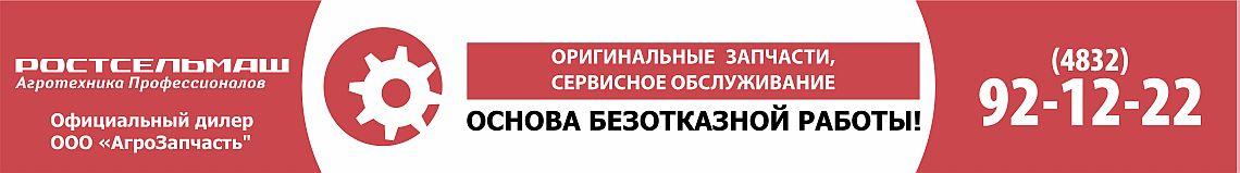 adv-big-2__agrozapchast_02-17-05-16_01