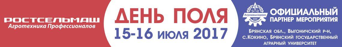 adv-big-2__agrozapchast_17-07-10__01