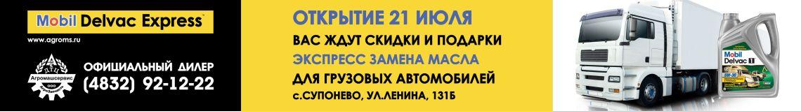 adv-big-2__agrozapchast_17-07-10__02