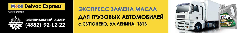 adv-big-2__agrozapchast_17-07-24__01
