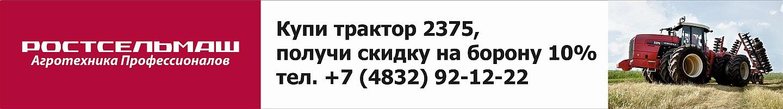 adv-big-2__agrozapchast_17-08-10__01