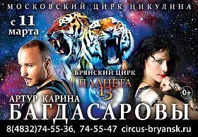 left-banner3__circus-bagdasarovi-17-03-07__01