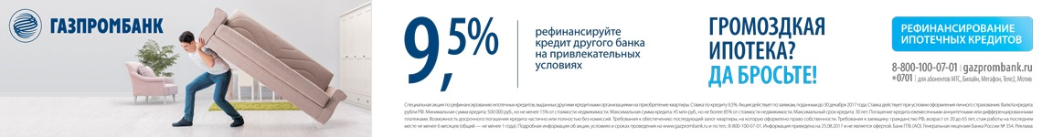 adv-big-2-2__gazprombank_2017-11-14__03