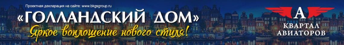 adv-big-1__golandskiy-dom_2017-09-11_01