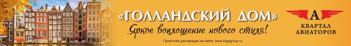 adv-big-1__golandskiy-dom_2017-09-25_01