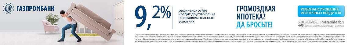adv-big-2-2__gazprombank_2018-01-19__01