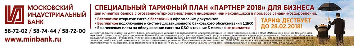 adv-big-2-2_minbank__2018-02-15__01