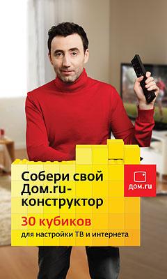 left-banner0__dom-ru_16-02__01