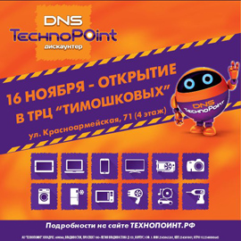 right - banner0-11-dns