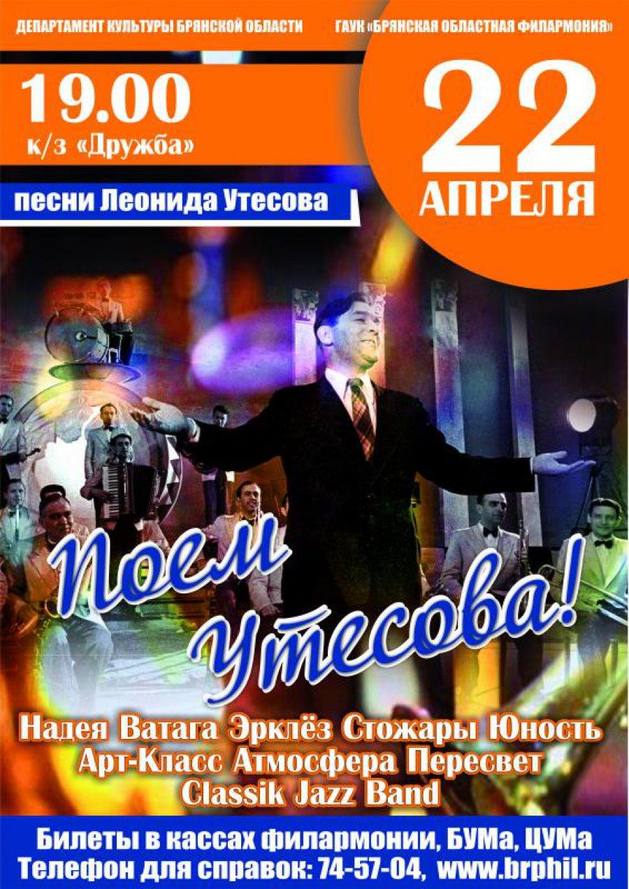"Брянцев пригласили на концерт ""Поем Утесова!"""