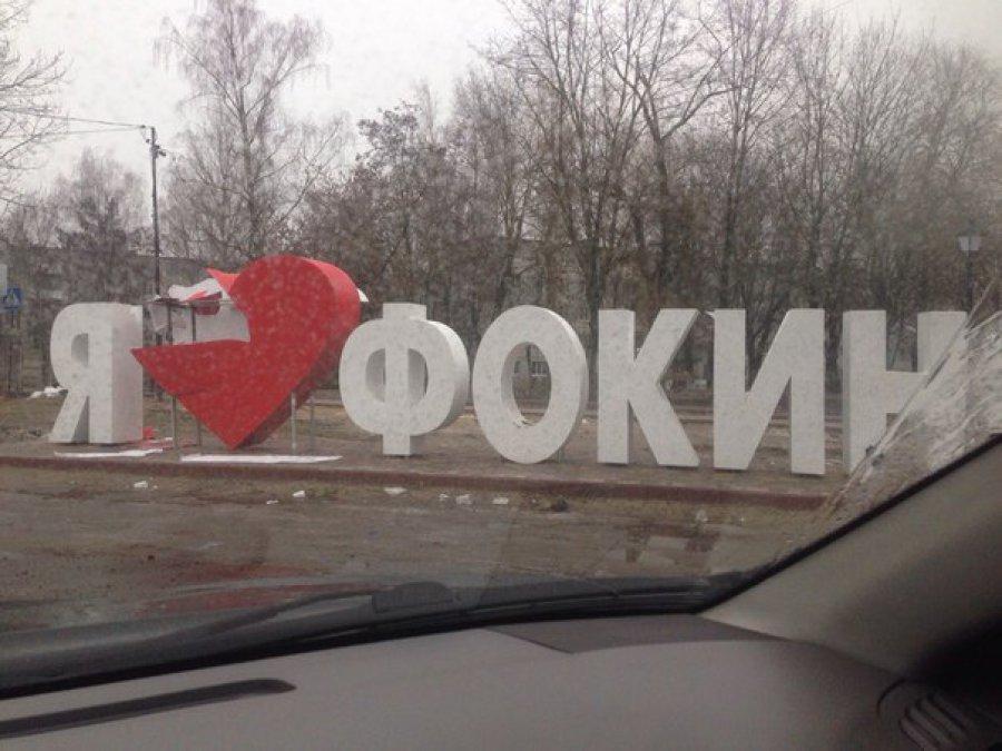 Навидео попали вандалы, разгромившие инсталляцию «Ялюблю Фокино»