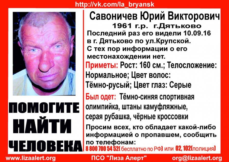 ВБрянске ищут пропавшую 19-летнюю девушку