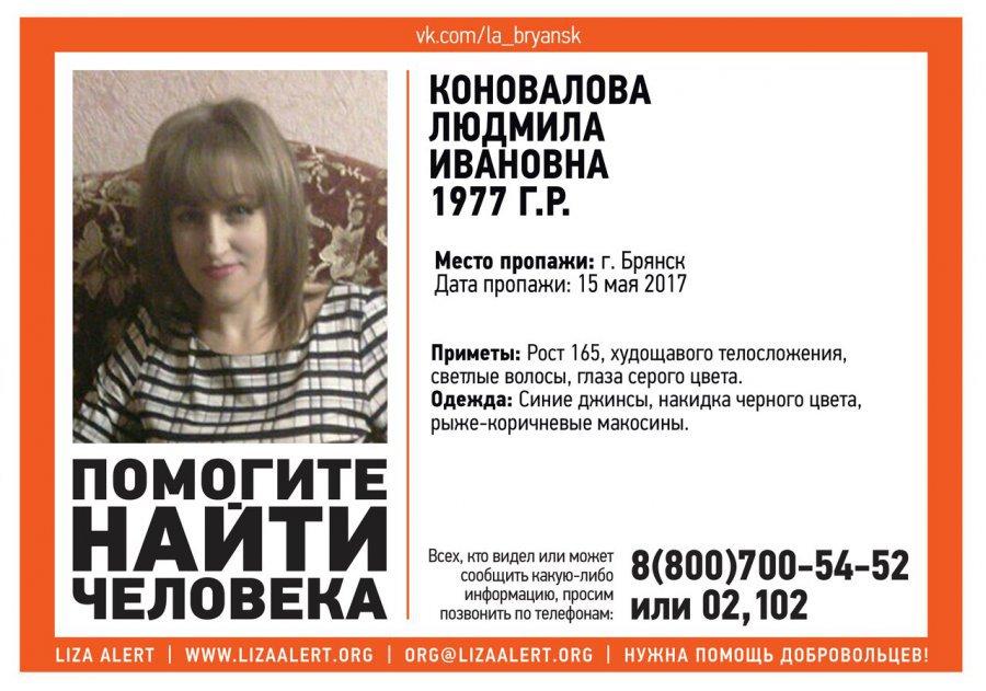 В Брянске нашли тело таинственно пропавшей 15 мая Людмилы Коноваловой