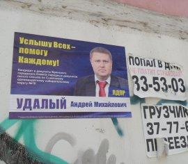 Предвыборный креатив по-брянски: Андрей всемогущий