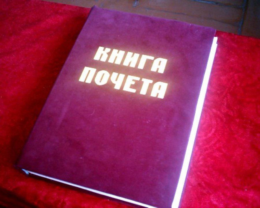 В Брянске предложили создать Книгу Почета