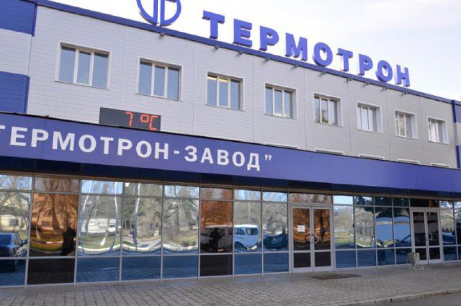 В Брянске на АО «Термотрон-Завод» нашли нарушения