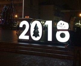 В Брянске на площади Ленина установили новогоднюю инсталляцию