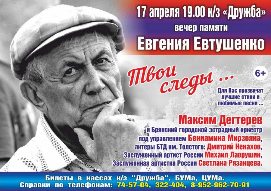 ВБрянске пройдёт вечер памяти Евгения Евтушенко