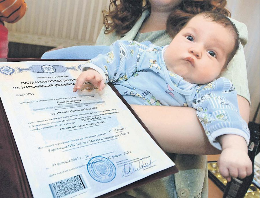 На Брянщине выдали 7,5 тысяч сертификатов на материнский капитал