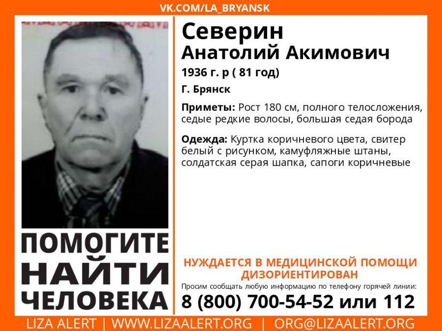 ВБрянске пропал дезориентированный Анатолий Северин
