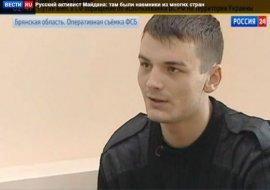 Пойманный на Брянщине русский боевик Майдана оказался уголовником