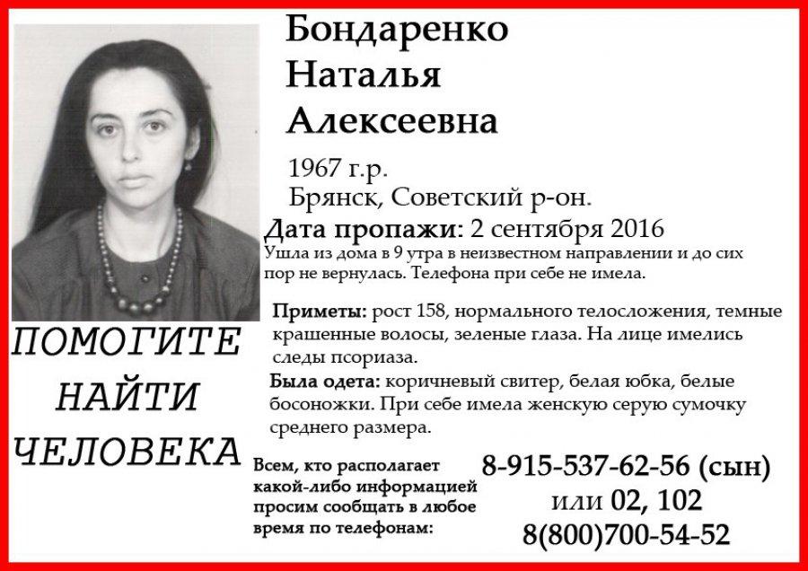 Пропавшая вБрянске Наталья Бондаренко отыскалась