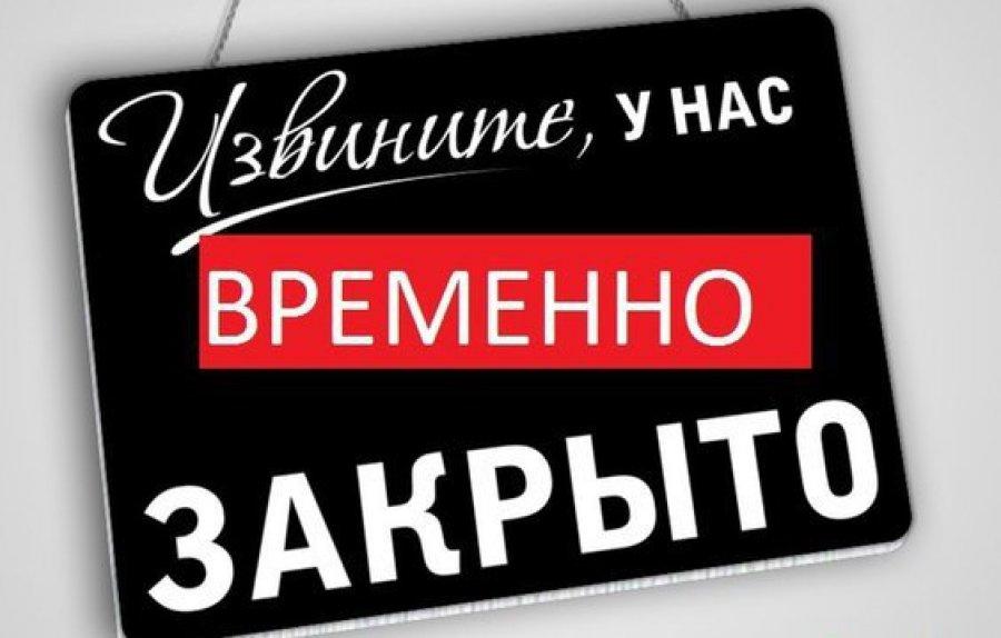Из-за нелегала брянский магазин закрыли на30 суток