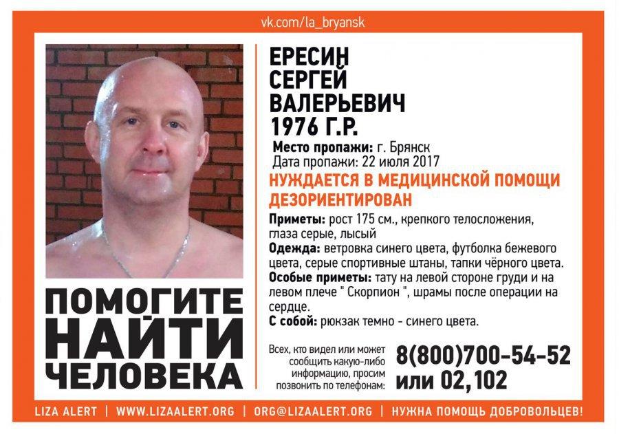 Загадочно пропавшего 41-летнего Сергея Ересина из Брянска нашли в больнице
