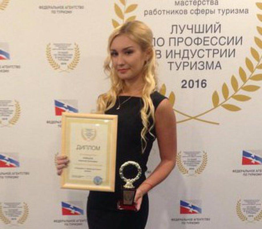 В столице России наградили «Лучших попрофессии виндустрии туризма»