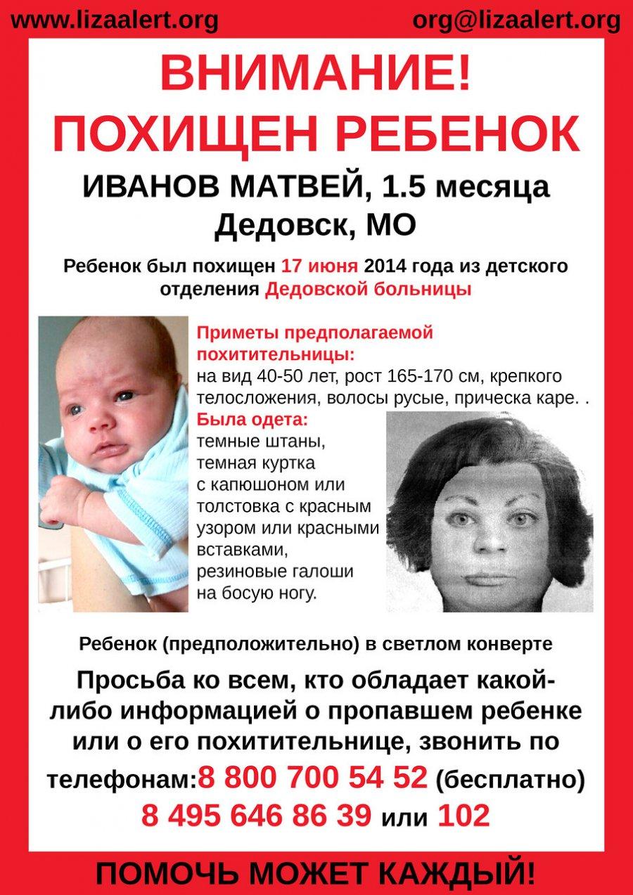 Из детского отделения больницы похитили ребенка