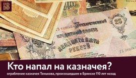 Нападение на Тинькова в Брянске