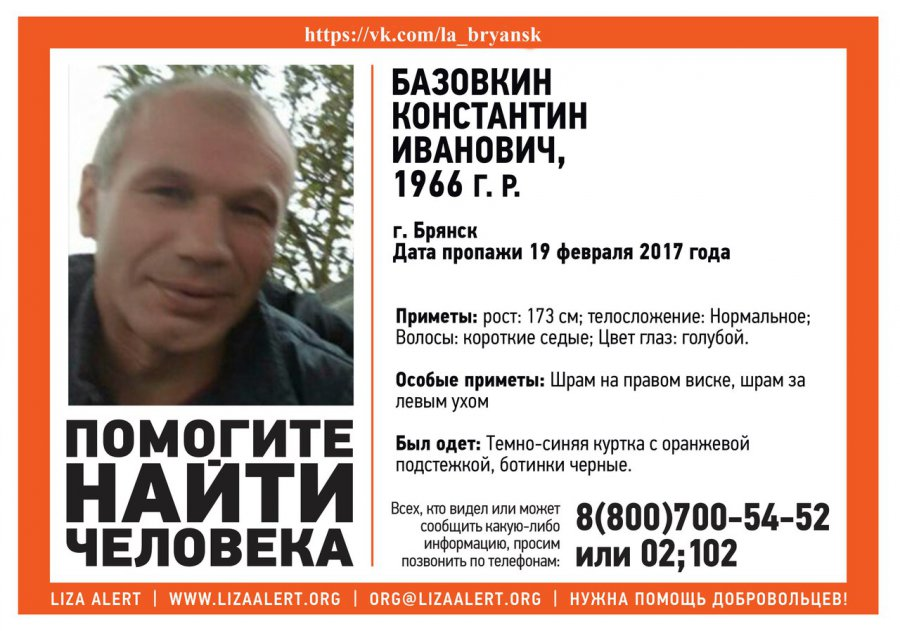 ВБрянске ищут пропавшего 50-летнего мужчину
