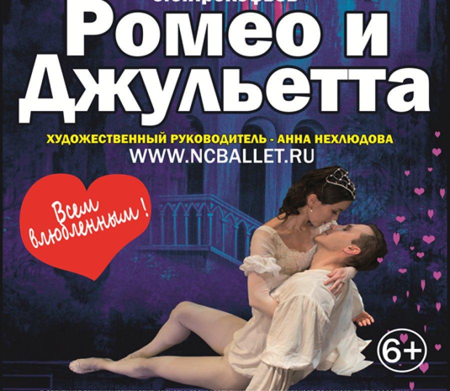 Влюбленных брянцев приглашают на балет «Ромео и Джульетта»