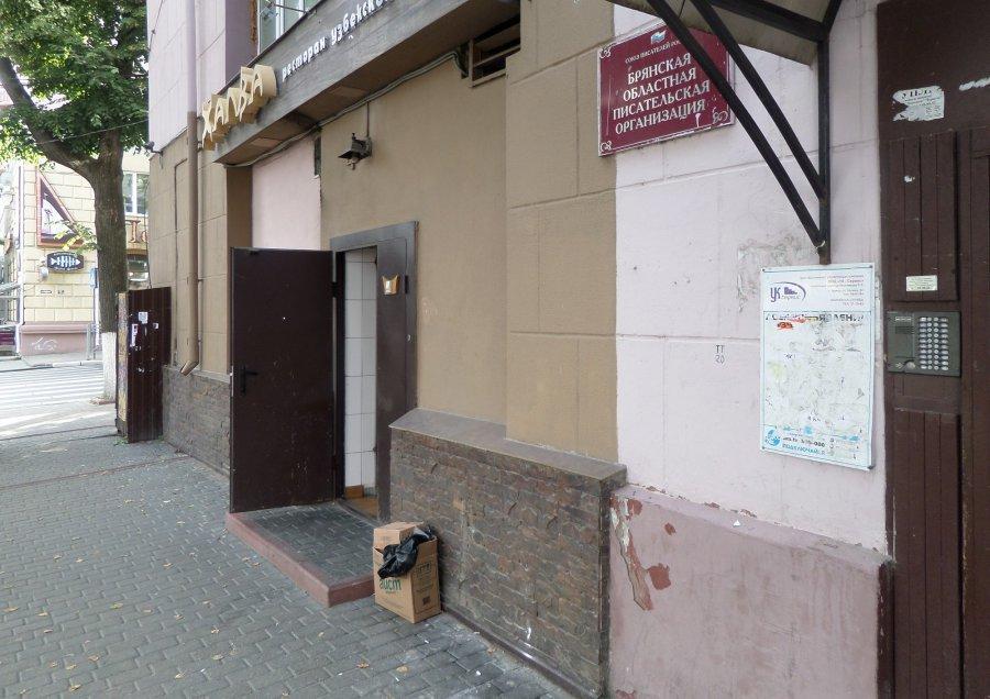 Брянских писателей обвинили в безделье, чтобы отнять помещение