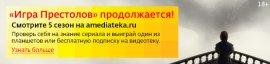«Дом.ru» и Amediateka подарят планшеты знатокам «Игры престолов»