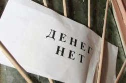 Рабочим погарского предприятия задолжали деньги за ноябрь