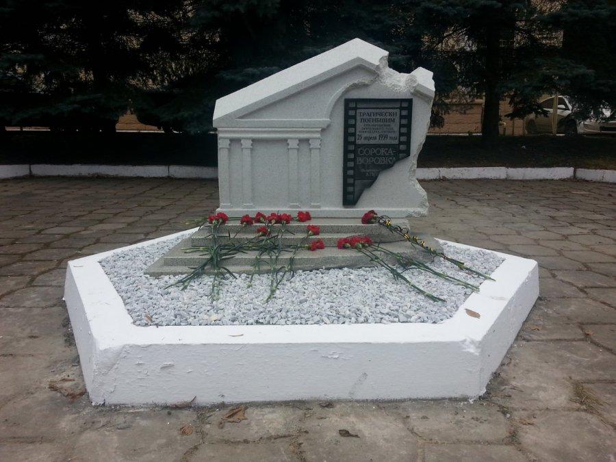 В Брянске СМИ «разрушили» памятник жертвам трагедии в кинотеатре «Октябрь»