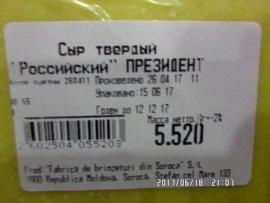 В Брянской области задержали 17 тонн таинственного сыра
