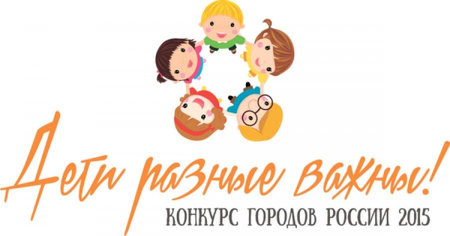 """Брянск участвует в конкурсе """"Дети разные важны!»"""