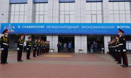 В Брянске пройдет IV Славянский экономический форум
