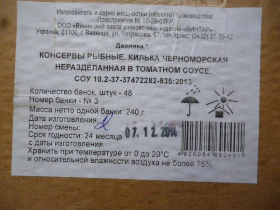 В Брянскую область не пустили 65 тонн украинских консервов