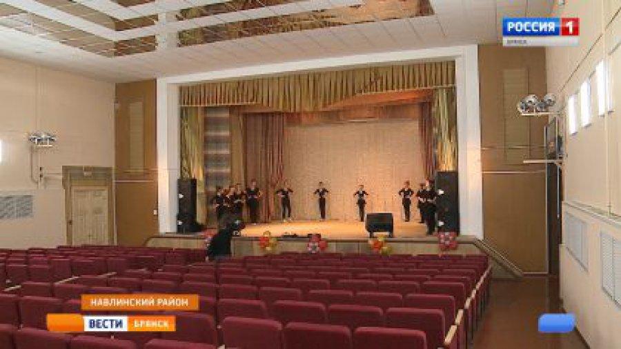 В Навле отремонтировали Дом культуры, ДЮСШ, библиотеку и детсад
