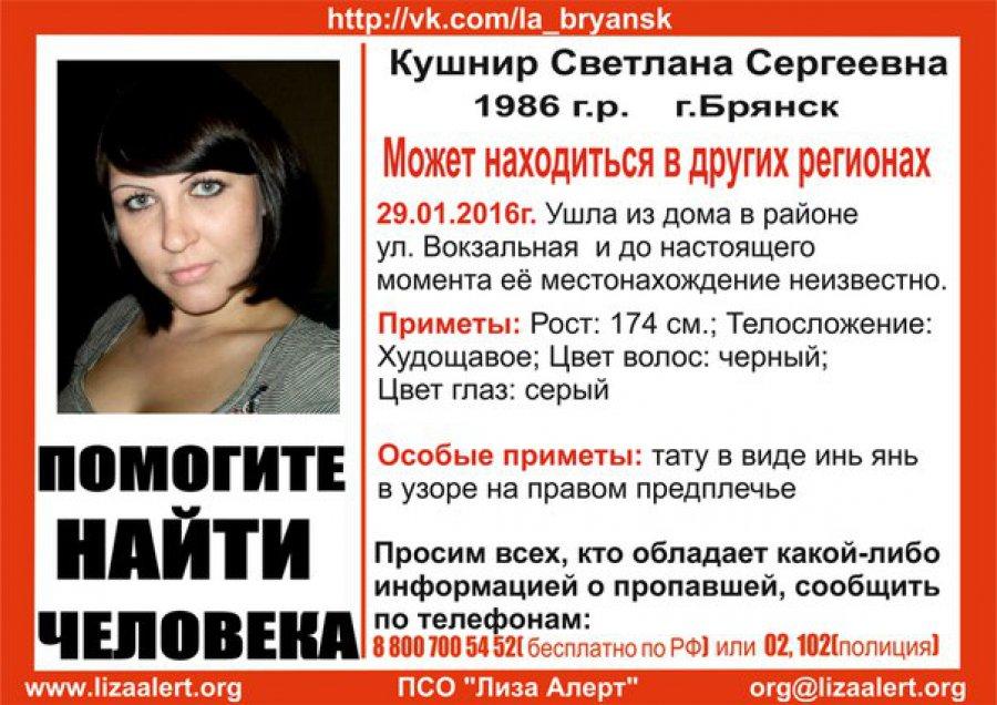 ВБрянске разыскивают пропавшую вначале года женщину