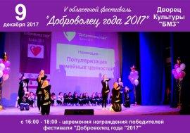 В Брянске 9 декабря выберут «Добровольца года-2017»