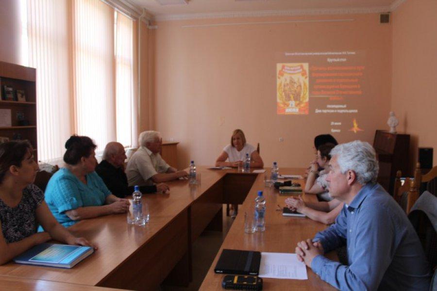 В Брянске прошел круглый стол, посвященный партизанскому движению