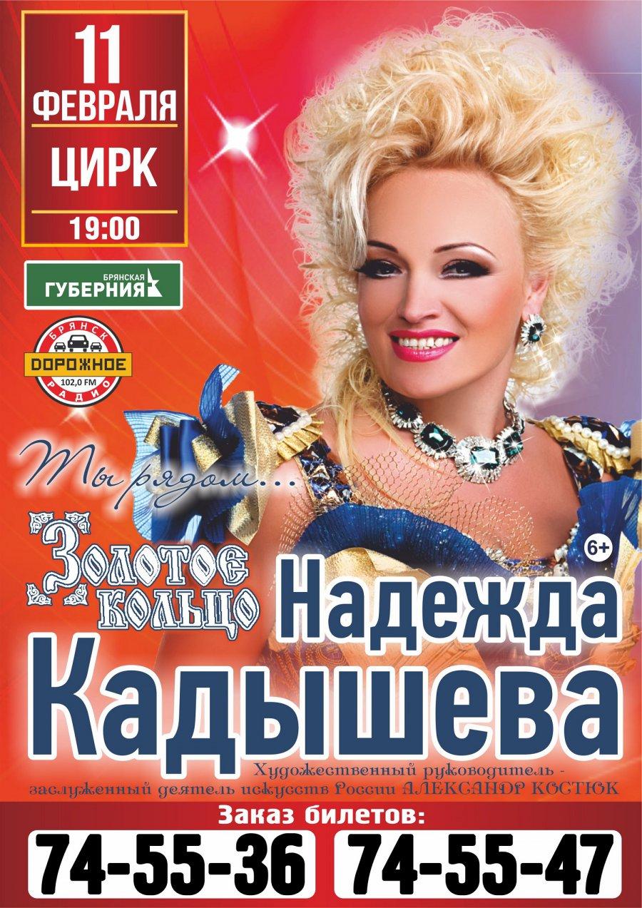 Жителей Брянска пригласили на концерт Надежды Кадышевой