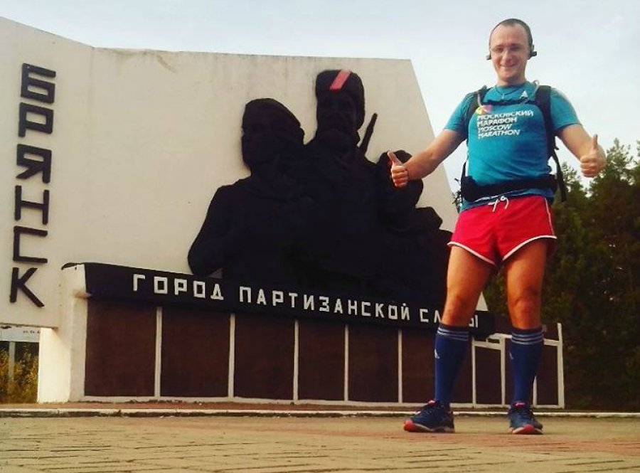 Русский Форрест Гамп пробежит отОрла доБрянска
