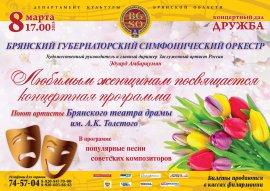 8 марта в Брянске выступит симфонический оркестр