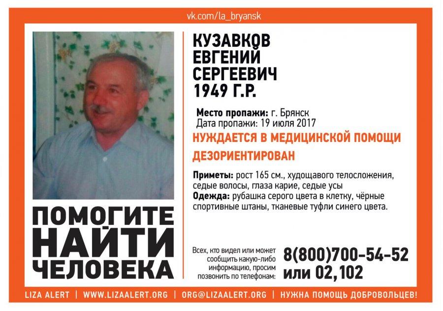ВБрянске ищут пропавшего 68-летнего пенсионера