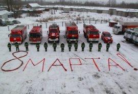 Брянские пожарные сняли на видео креативное поздравление с 8 марта